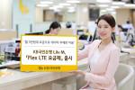 KB국민은행 Liiv M이 Flex LTE 요금제를 출시한다