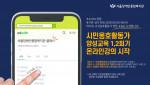 서울장애인종합복지관이 시민옹호활동가 양성 교육 온라인 강좌를 개설했다