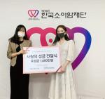 한국소아암재단에 방문하여 기부금을 전달하는 하늘