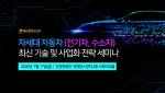 테크포럼은 7월 17일(금) 서울 여의도 전경련회관 컨퍼런스센터 2층 사파이어홀에서 '차세대 자동차(전기차, 수소차) 최신 기술 및 사업화 전략 세미나'를 개최한다