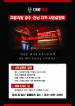 마왕족발 광주/전남 지역 사업설명회