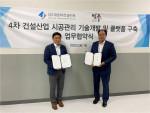 제호바컨설턴트와 범주D&C가 4차 건설사업 시공관리 기술개발 업무 협약을 체결했다