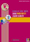 '포스트코로나 시대 'K-메디칼' 대응을 위한, 2020년 차세대 의료기기 시장실태와 기술개발 전략' 보고서 표지