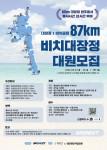 스포넥트 '87Km 비치대장정' 대원 모집 안내 포스터
