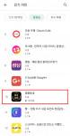명품리뷰 앱 명품동네가 구글플레이 소셜분야 인기차트에서 급상승 앱으로 선정됐다