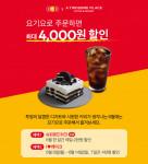 투썸플레이스가 요기요와 함께 6월 한달 최대 4000원 할인 혜택을 제공한다