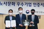 서울 중구 서울지방고용노동청에서 열린 '2020년 노사문화 우수기업 인증서 전달식'에서 이현서 이글루시큐리티 전무(왼쪽)와 이규환 이글루시큐리티 근로자 대표(오른쪽)가 정민오 서울