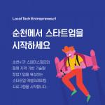 순천시 로컬테크 스타트업 1기 모집 안내 포스터