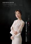 최현아 피아노 독주회 포스터