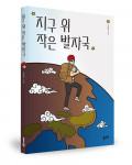 전영환 지음, 140쪽, 1만2000원