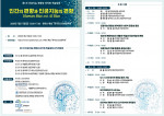 제1차 인공지능 편향성 치적화 학술대회 안내 포스터