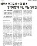 장애인먼저실천운동본부가 발표한 5월 '이달의 좋은 기사' 선정 기사