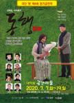 극단 원의 연극 '동행' 포스터