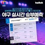 트위치 코리아가 진행하는 KBO 실시간 승부 예측 이벤트