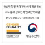 한국양성평등교육진흥원은 해양수산부와 교육 분야 상호협력 위한 업무협약을 체결했다
