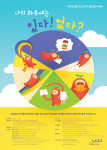 제6회 올키즈스터디 창작동시대회 포스터