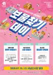 2020 서남신시장 천냥데이 7월 '보물찾기DAY'