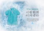 레드페이스 아이스 자카드 요꼬칼라 하프 우먼 티셔츠