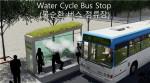 신구대학교 환경조경과 서경원 학생의 Water Cycle BUS STOP(물순환 버스정류장)