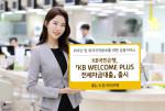 KB국민은행이 KB WELCOME PLUS 전세자금대출을 출시했다