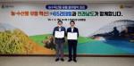 왼쪽부터 허연수 GS리테일 대표이사와 김영록 전라남도지사가 업무 협약을 체결하고 기념촬영을 하고 있다