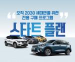 기아자동차가 2030세대를 위한 구매 프로그램 스타트 플랜을 출시했다