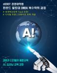 aSSIST 경영대학원이 핀란드 알토대 EMBA 과정에 인공지능 교육을 대폭 강화했다