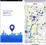 제로페이 가맹점을 찾을 수 있는 지도 앱 '지맵'이 출시됐다