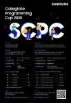 제6회 삼성전자 대학생 프로그래밍 경진대회 포스터