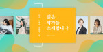 예스24가 2020 한국 문학의 미래가 될 젊은 작가를 뽑는 온라인 투표를 실시한다