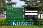 건국대학교가 2021 온라인 모의논술고사를 실시한다