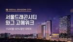 호텔 서울드래곤시티가 서울드래곤시티X와그 고메위크를 진행한다