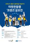 장애인의 생활 속 어려움을 해결하는 따뜻한동행 프렌즈 공모전 포스터