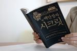 감사와 음미의 중요성을 말하는 도서 '더 해빙'의 원조 격인 '백만장자 시크릿'이 개정판으로 돌아왔다