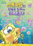 대원미디어가 스폰지밥의 행복을 찾아서 전시를 개최한다