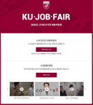 고려대가 8월 말 개최되는 2020년 고려대 온라인 채용박람회(KU·Job·Fair)를 위해 개설한 기업 참가 신청 페이지