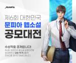 문피아가 한국대중문학작가협회와 공동 주최한 제6회 대한민국 웹소설 공모대전 수상작을 발표했다