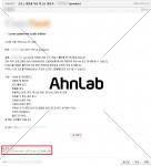 안랩이 IT커뮤니티 자료실 게시판에서 유포되는 악성코드를 주의 당부했다