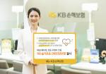 KB손해보험이 KB슬기로운 간편건강보험을 출시했다