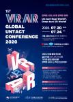 제1회 VR·AR 글로벌 비대면 컨퍼런스 2020 포스터