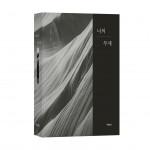 너의 무게, 김도은 소설, 바른북스 출판사, 1만4000원
