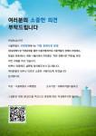 서울특별시 서북병원의 장례식장 운영 컨설팅 설문 포스터