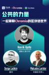 거래소 측과 파트너십을 체결한 프로젝트 크로미아의 AMA(Ask me anything) 행사 포스터, 이 행사는 중국 지역 유저를 대상으로 진행됐다