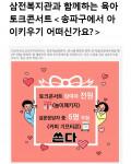 삼전종합사회복지관이 온라인상에서 진행한 육아 현안 확인 설문