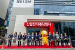 신일전자가 창립 61주년 및 신사옥 오픈 기념식을 열고, 참석자들이 테이프 컷팅을 하고 있다. 김영 회장(왼쪽 일곱 번째), 정윤석 대표이사(왼쪽 여덟 번째), 오영석 부사장(왼쪽