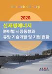2020 신재생에너지 보고서 표지