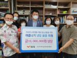 해피기버가 실시한 저소득 소외계층 아동·청소년을 위한 여름나기 냉방물품 전달식
