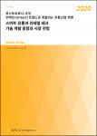 스마트 유통과 리테일 테크 기술 개발 동향과 시장 전망 보고서