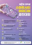 대한산업공학회·한국토지주택공사가 주최하는 제2회 대학생스마트시티 아이디어 경진대회 포스터