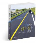 길 위에서 삶의 길을 찾다, 이성윤 지음, 250쪽, 1만5000원